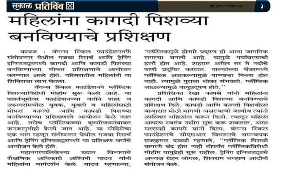 Katraj-news