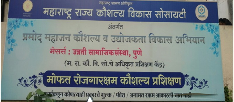 Location of Seminar in Pune for Women Empowerment